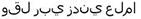 Quran quote