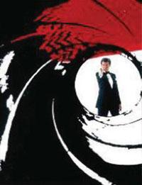 007 Bond Build RLS Gala 2012 poster